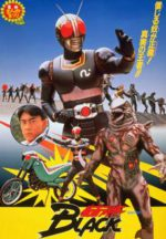 Kamen Rider Black Movie 2 : Kyoufu! Akuma Touge no Kaijinkan
