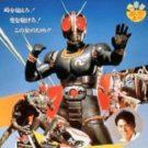 Kamen Rider Black Movie 1 : Hurry to Onigashima Subtitle Indonesia