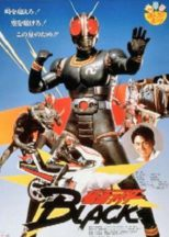 Kamen Rider Black Movie 1 : Hurry to Onigashima