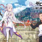 Re:Zero kara Hajimeru Isekai Seikatsu Season 2 [ Subtitle Indonesia ]