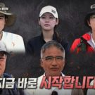 Law of the Jungle – Hunter and Chef Episode 420 Subtitle Indonesia