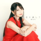 Sora Amamiya – Kimi wo Tooshite [Single] Kanojo Okaerishimasu EP12 Insert Song