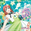 Love Live! Nijigasaki: Saikou Heart/La Bella Patria/Tsunagaru Connect