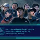Law of the Jungle – Stove League Episode 434 Subtitle Indonesia