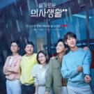 Drama Korea Hospital Playlist Season 2 Subtitle Indonesia