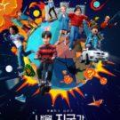 Drama Korea So Not Worth It Episode 12 Subtitle Indonesia